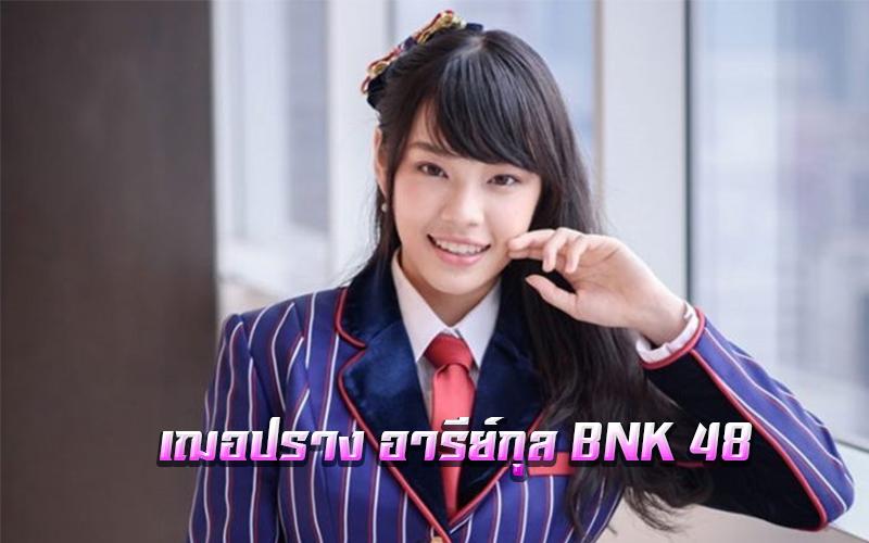 เฌอปราง อารีย์กุล BNK 48